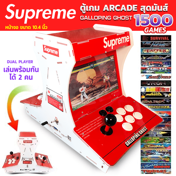 ตู้เกม Supreme x Galloping Ghost Arcade - happyfridayth com